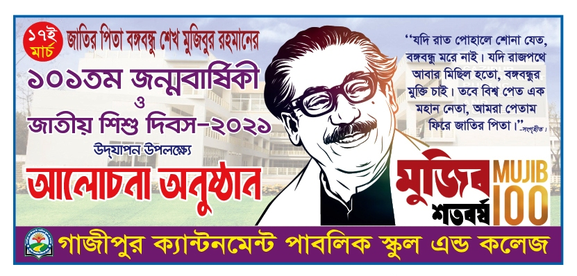 Birth Anniversary of Bangabandhu Sheikh Mujibur Rahman & National Children's Day-2021